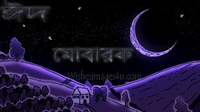 2017 ঈদ মোবারক Greetings