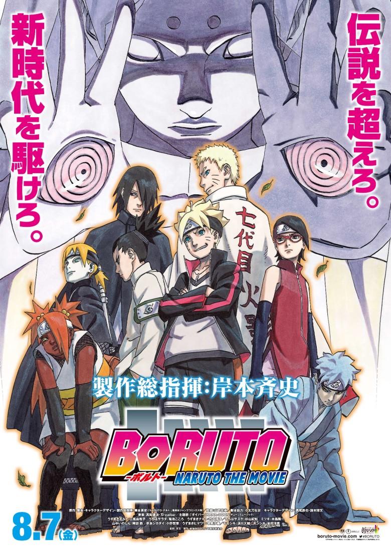 Boruto: Naruto the Movie โบรูโตะ นารูโตะ เดอะมูฟวี่ ตำนานใหม่สายฟ้าสลาตัน [HD]