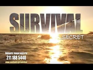 Survival-Secret-poios-teleftaios-diasimos-ekleise-me-to-rialiti-epiviwsis
