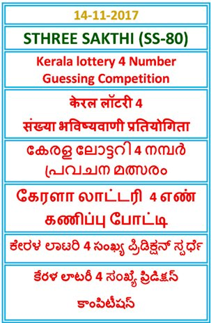 4 Number Guessing Competition STHREE SAKTHI SS-80