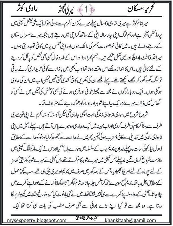 Jadu urdu books pdf download