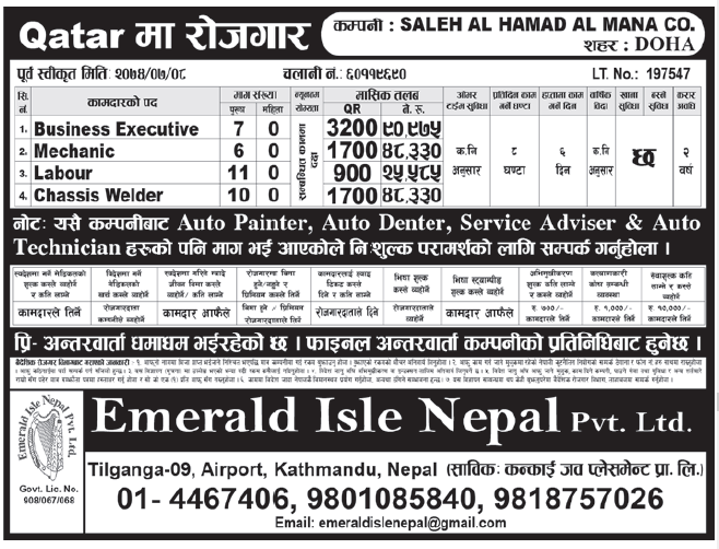 Jobs in Qatar for Nepali, Salary Rs 90,975