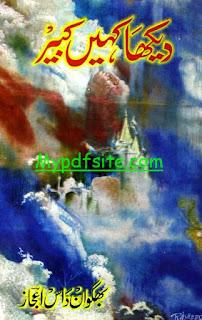 dekha-kahin-kabeer book