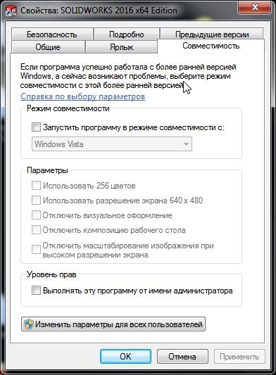 Свойства ярлыка Solidworks 2012 на Windows 7x64