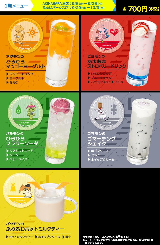 Mimi S Cafe Drink Menu