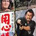 Download   Yojimbo, o GuardaCostas Yojimbo  Japão