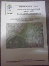 Η Αντιπεριφέρεια Πιερίας για την σωστή ενημέρωσης των πολιτών της εκτύπωσε έντυπο επί της διαδικασίας υποβολή αντιρρήσεων για τους δασικούς χάρτες.