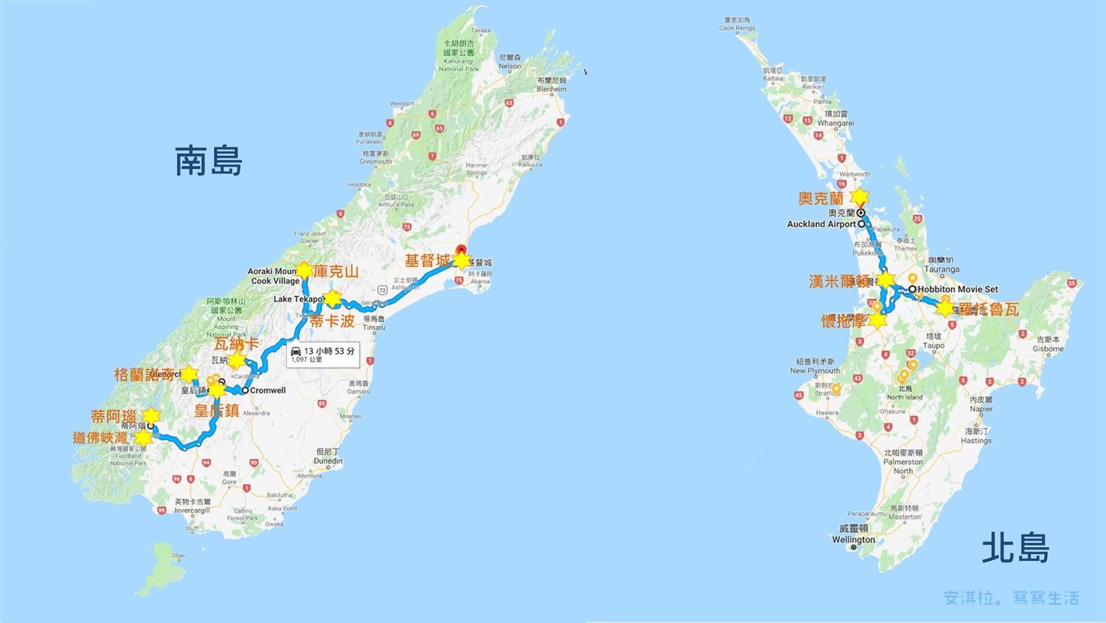 [紐西蘭] 中土世界的蜜月之旅-南北島18天行程分享 ~ 安淇拉。寫寫生活