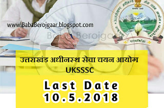 Last Date - Uksssc Form 2018 (10 May 2018)