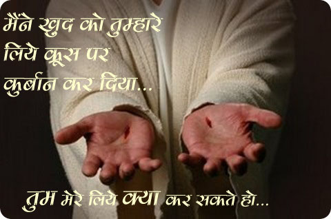 Quote Quote Wallpaper Hindi Sermons And Reflections Hindi Bible Quotations With