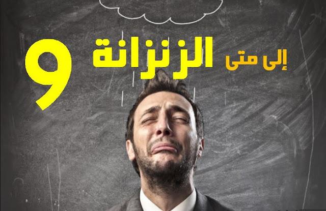 التنسيقية الوطنية لأساتذة السلم 9 تدعو لأول وقفة احتجاجية في عهد الوزير الجديد