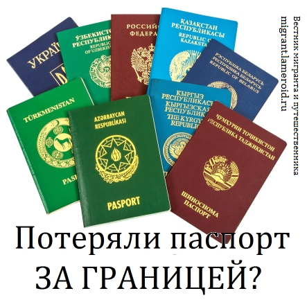 Иностранец потерял паспорт
