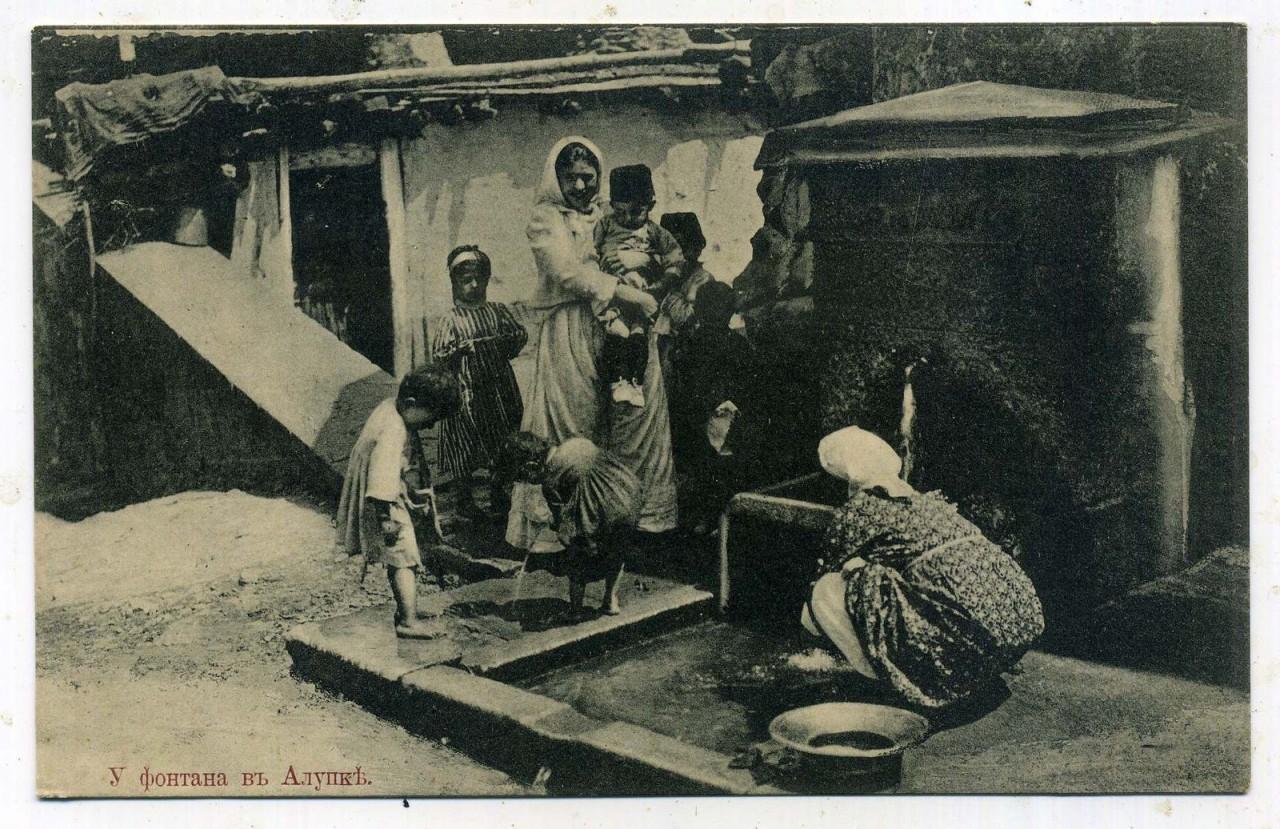 Крымские татарки с детьми у фонтана