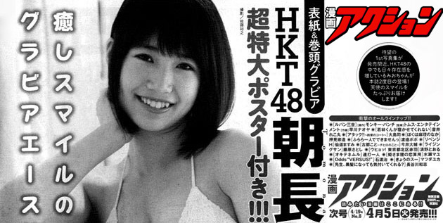 http://akb48-daily.blogspot.com/2016/03/tomonaga-mio-to-be-cover-girl-of-manga.html