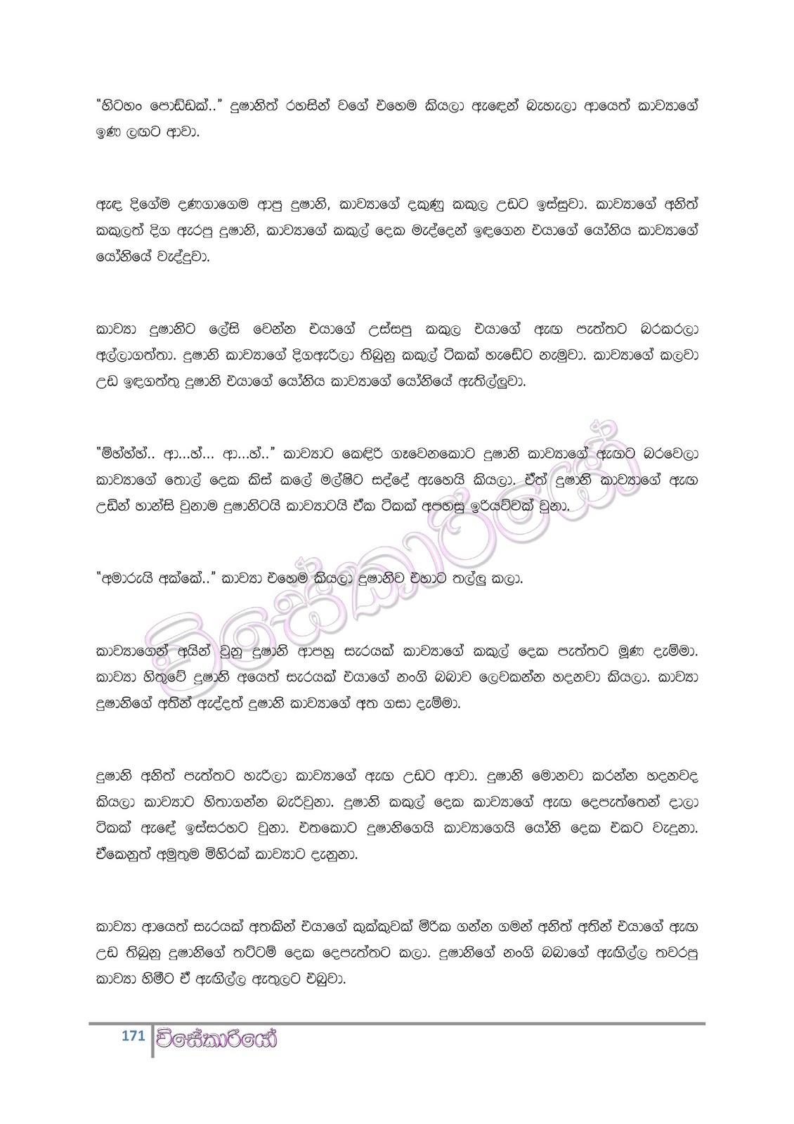 Images of Sinhala Wal Katha 18 - #rock-cafe