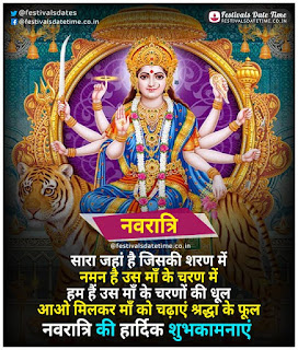 Navratri Hindi Wallpaper Download