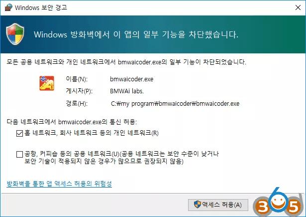 install-bmwaicoder