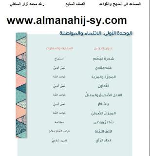 شرح الوحدة الاولي في اللغة العربية للصف السابع