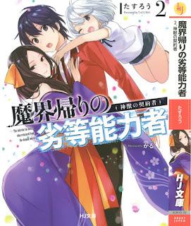 魔界帰りの劣等能力者 Makaigaeri no Retto Noryokusha free download