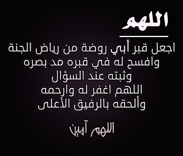 The deceased father,صور حزينة عن الاب المتوفي,صور