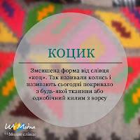 http://modne-slivce.uamodna.com/