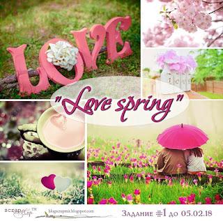 """Задание №1/18 """"Love spring"""""""