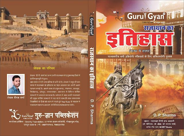 राजस्थान का इतिहास लेखक DP शर्मा