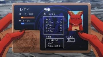 Dragon, Ie wo Kau. Episode 1