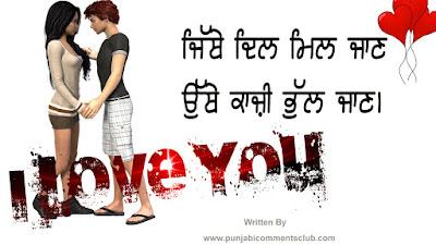 Heat touching Punjabi