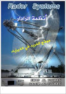 تحميل كتاب أنظمة الرادار pdf عربي ، أنواع الرادار ، مكونات الرادار