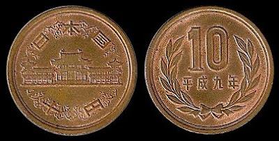 Japan 10 Yen (1989+) Coin