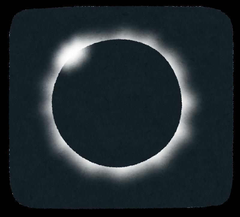 日食のイラスト | かわいいフリー素材集 いらすとや