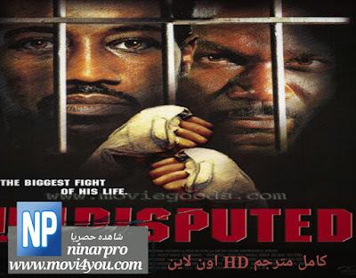 Undisputed (1) Online Movies | فيلم بلا منازع الجزء الاول