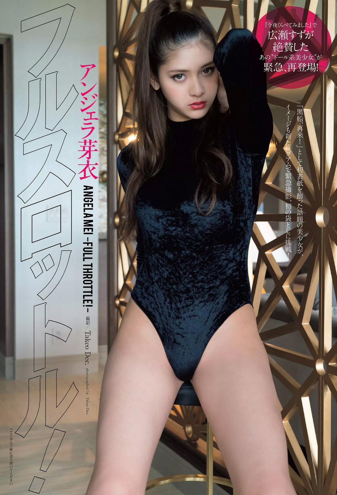Angela Mei アンジェラ芽衣, Weekly Playboy 2017 No.38 (週刊プレイボーイ 2017年38号)