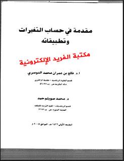 تحميل كتاب مقدمة في حساب التغيرات وتطبيقاته pdf برابط مباشر ، فالح الدوسري