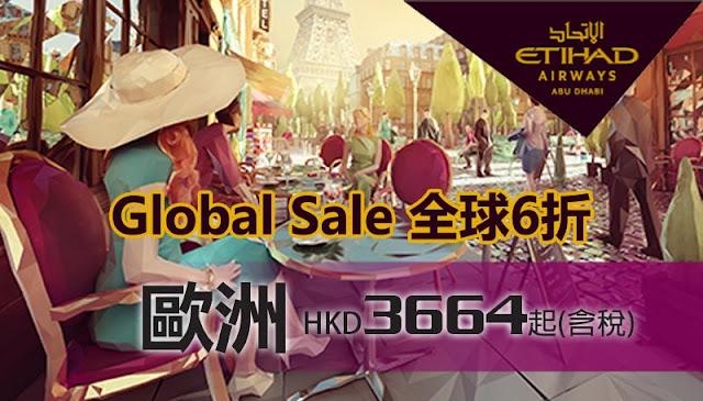 限時7日【Global Sale】阿提哈德航空 香港飛歐洲 HK$3664起(連稅),明年2月前底出發。
