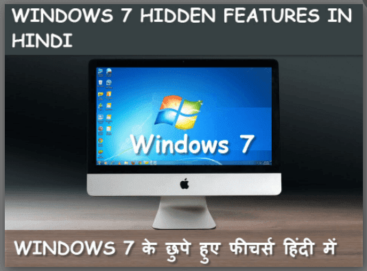 Windows 7 Ke Hidden Feature