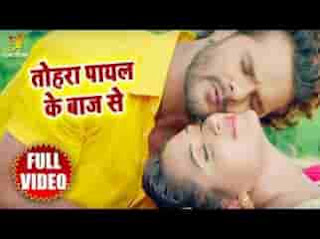 Payal Ke Baaz Song,