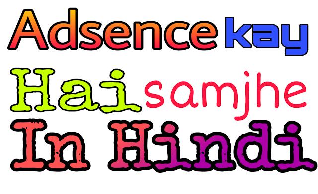 Google adsense kya hai & google adsense se paise kaise kamaye in hindi 2018 WHAT IS GOOGLE ADSENCE?IN HINDI  GOOGLE ADSENCE KI JANKARI IN HINDI