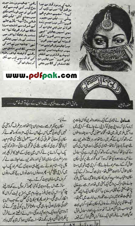 Sample page of Rooh Ka Intiqam