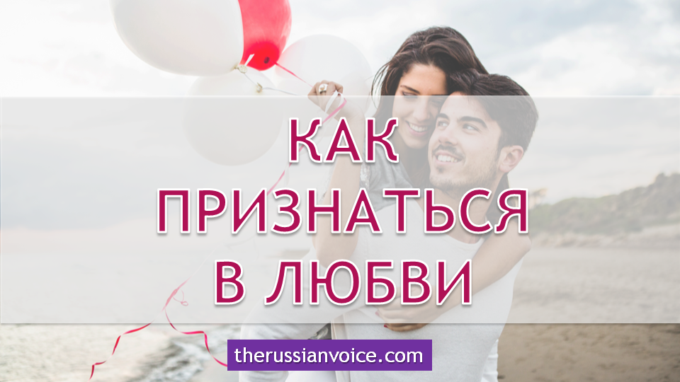 30 Romantic Russian Phrases To Express Your Love Level A2