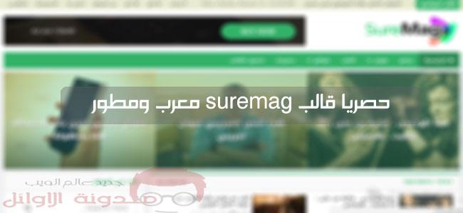 حصريا قالب sure mag معرب ومطور