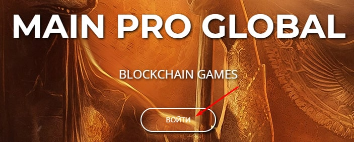 Регистрация в Main Pro Global