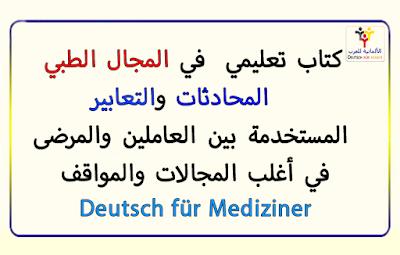 كتاب تعليمي  في المجال الطبي  : المحادثات والتعابير  المستخدمة بين العاملين والمرضى  في أغلب المجالات والمواقف