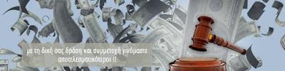 Διαμαρτυρία δανειοληπτών στην συνεδρίαση του Περιφερειακού συμβουλίου Κ. Μακεδονίας