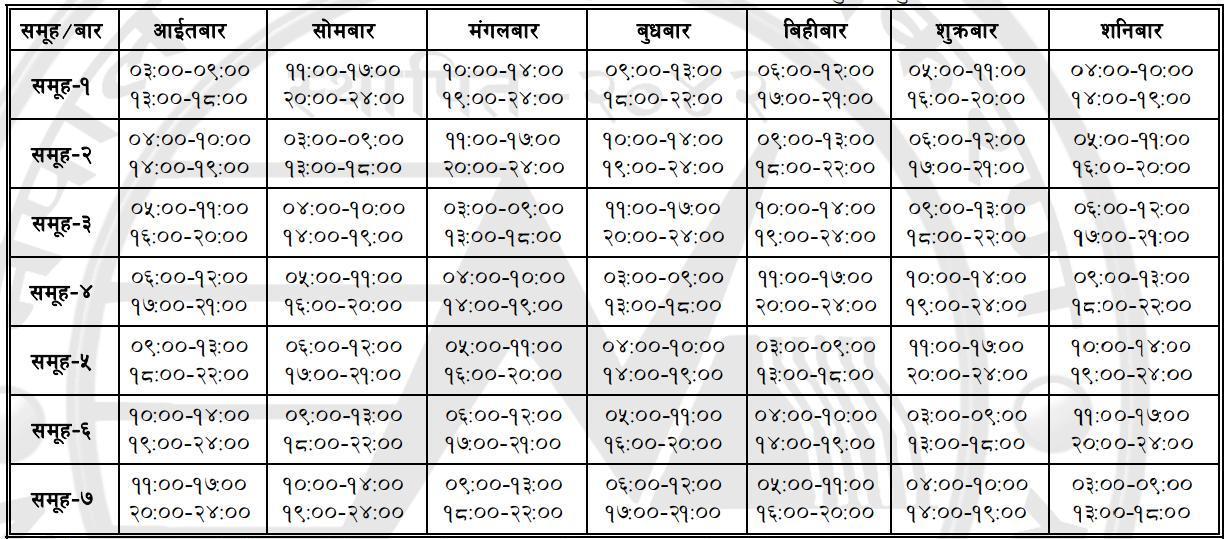 Loadshedding Schedule Hd: New Loadshedding Schedule Magsir 23