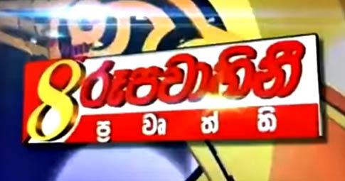 Rupavahini Sinhala News 8.00pm 2017-12-11