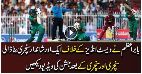 Babar Azam Celebration after Shandar Century in 2nd ODI