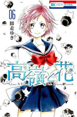 [Manga] 高嶺と花 第01-06巻 [Takane to Hana Vol 01-06] Raw Download