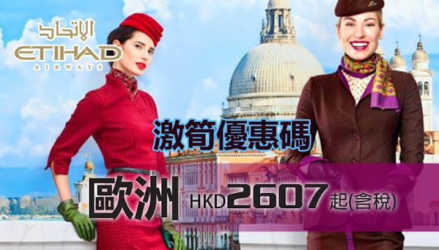 平到唔識講!阿提哈德航空 香港飛歐洲 連稅HK$2,607起,係連稅呀,6前底出發。
